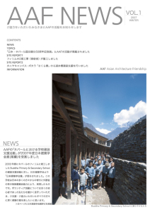 AAF NEWS VOL. 1 (2008 Spring)