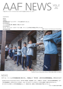 AAF NEWS VOL. 2 (2008 Spring)