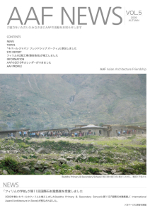 AAF NEWS VOL. 5 (2009 Autumn)