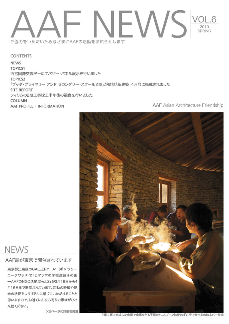 AAF NEWS VOL. 6 (2010 Spring)
