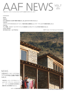 AAF NEWS VOL. 7 (2010 Winter)