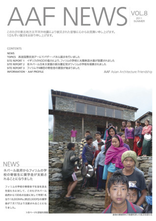 AAF NEWS VOL. 8 (2011 Summer)