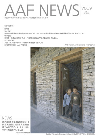AAF NEWS VOL. 9 (2012 Spring)