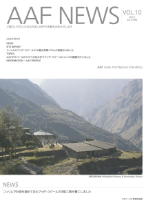 AAF NEWS VOL. 10 2012 Autumn
