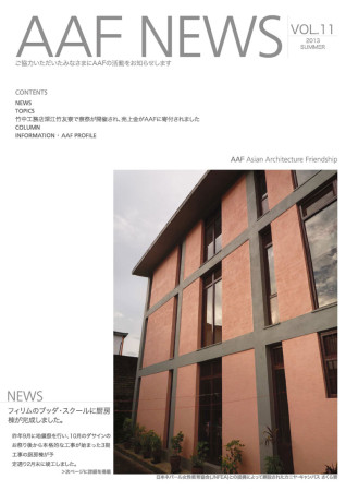 AAF NEWS VOL. 11 (2013 Summer)