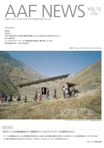 AAF NEWS VOL.12 (2014 Autumn)