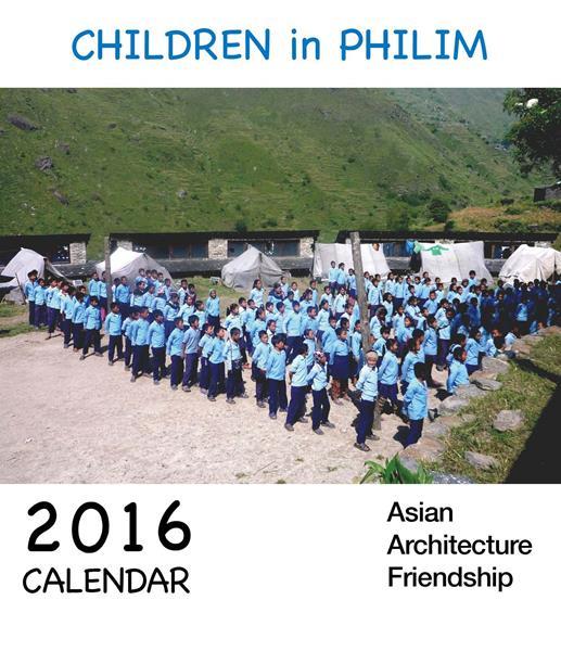 2016 カレンダー表紙