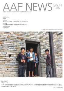 AAF NEWS VOL.16 (2016 Autumn)