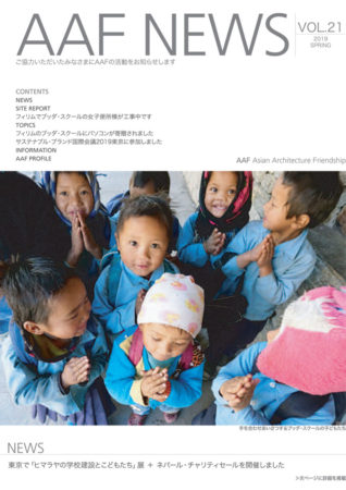 AAF NEWS VOL.21表紙