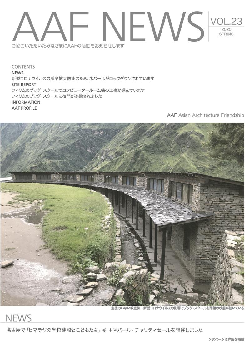 AAF NEWS VOL.23表紙