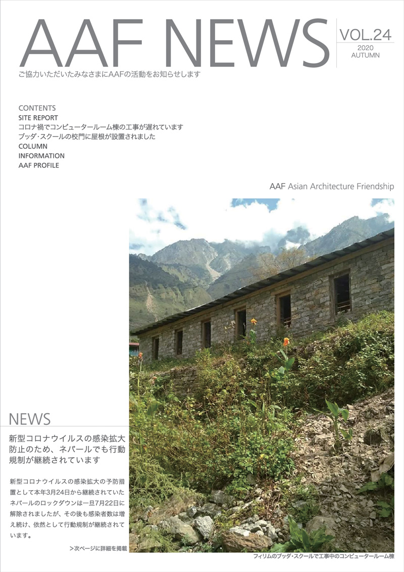 AAF NEWS VOL.24表紙